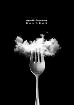 آلبوم تصاویر ماه مبارک رمضان
