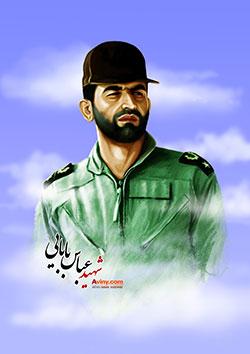 سردار خلبان شهید عباس بابایی