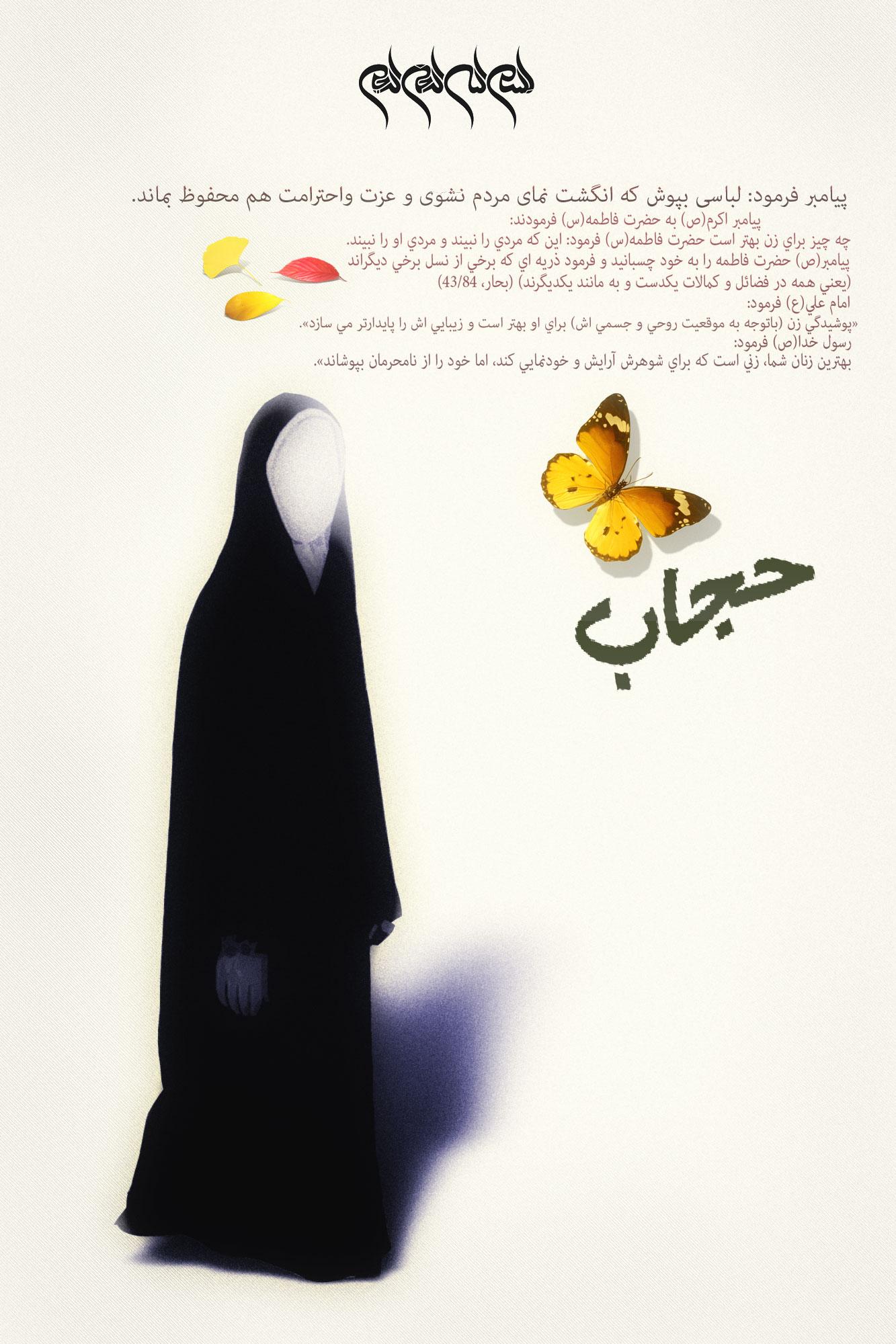 حجاب از دیدگاه یک معصوم«ص»