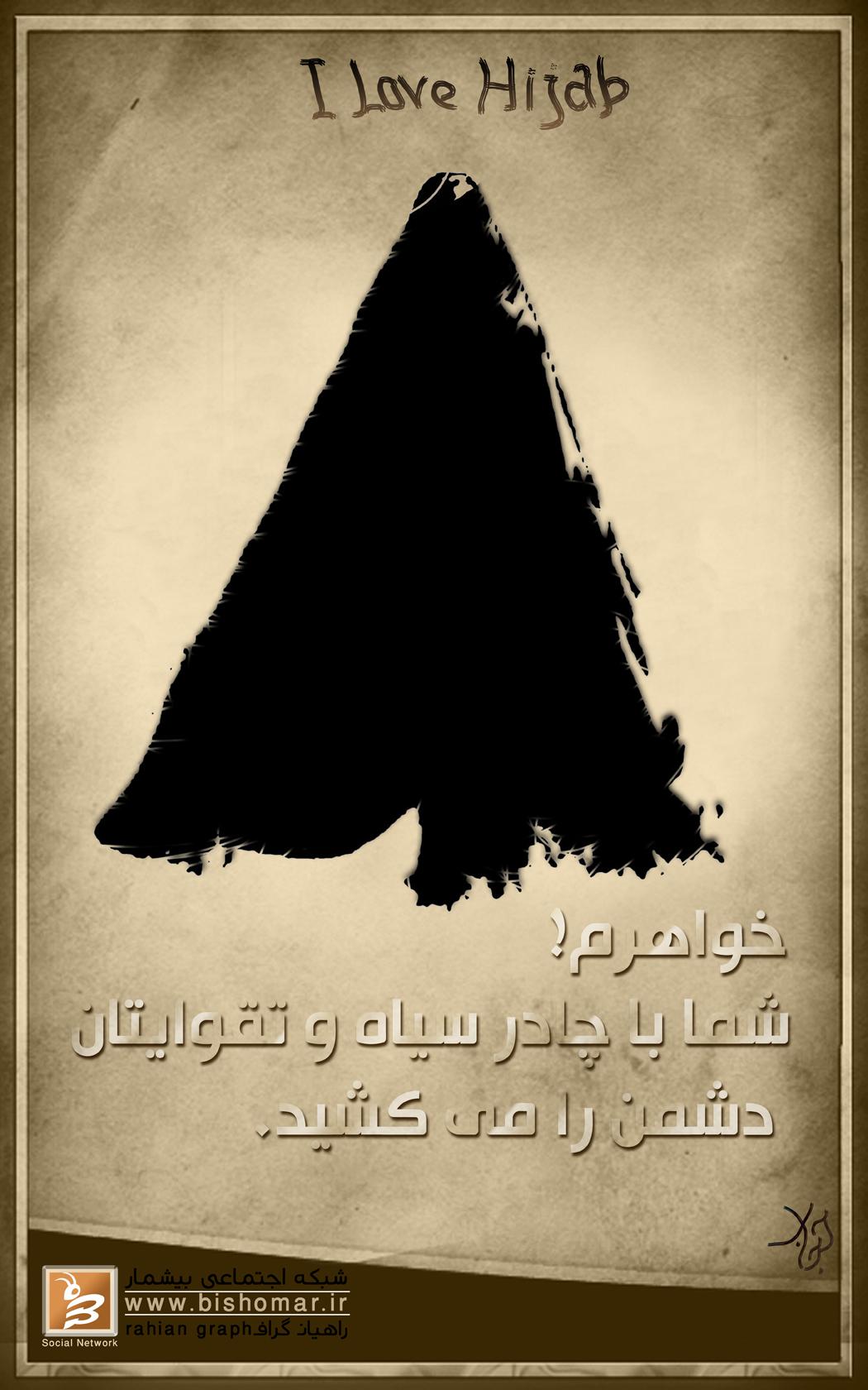 http://dl.aviny.com/karikator/mozoei/hijab/kamel/112.jpg