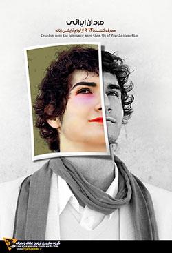 آلبوم تصاویر , گالری تصاویر , گالری موضوعی , آلبوم موضوعی , مجموعه پوسترهای نمایشگاهی حجاب , پوستر حجاب , حجاب و عفاف , نمایشگاه حجاب و عفاف , عکس , تصویر , مبارزه با بد حجابی