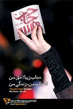 معنایِ_حجاب...