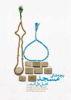 سبک زندگی,امام خامنه ای,دانلود پوستر,عکس پوستر,پوستر,سبک زندگی اسلامی,حجاب,پوشش,چادر,سبک زندگی غربی
